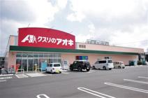 クスリのアオキ田沼店