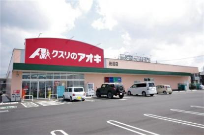 クスリのアオキ田沼店の画像1
