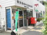 横浜港南中央通郵便局