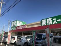 業務スーパー土浦店