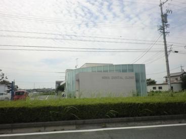 ニワ歯科医院(小池町)の画像1