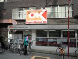 オーケーストア鷺宮店
