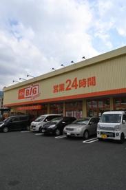 The Big Express(ザ・ビッグエクスプレス) 小倉足立店の画像1