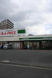 A-プライス 小倉北店の画像1