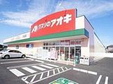 クスリのアオキ 坂間店