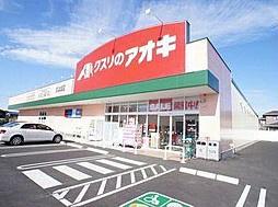 クスリのアオキ 坂間店の画像1