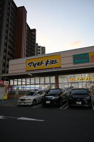 ドラッグストア マツモトキヨシ 西小倉店の画像1