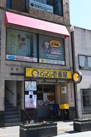 カレーハウスCoCo壱番屋 小倉馬借店の画像1