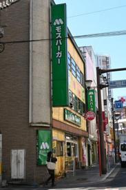 モスバーガー小倉魚町店の画像1