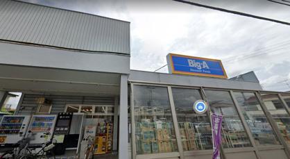ビッグ・エー 市川曽谷店の画像1