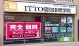 ITTO個別指導学院 平井校