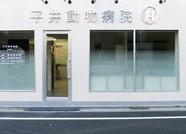 平井動物病院
