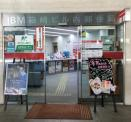 IBM箱崎ビル内郵便局