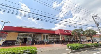 Olympic(オリンピック) 行徳店の画像1
