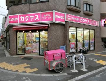 カクヤス 亀戸店の画像1