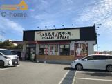 いきなりステーキ学園南店