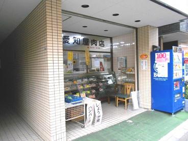 愛知屋肉店の画像1