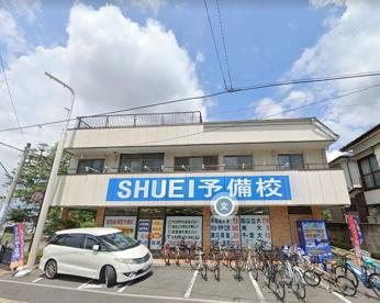 SHUEI予備校の画像1