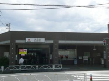 洗足駅の画像1