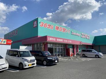 ドラッグストアコスモス 山田店の画像1