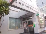 江東牡丹郵便局