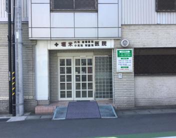 堀米医院の画像1