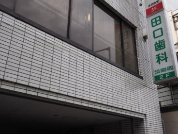 田口歯科医院の画像1