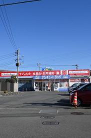 サンキュードラッグ 新高田店の画像1