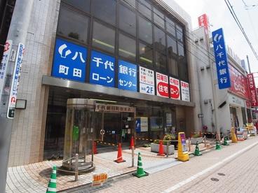 八千代銀行 町田駅支店の画像1