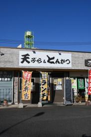 天ぷら&とんかつ 花もめんの画像1