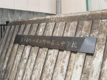 町田市立町田第二中学校