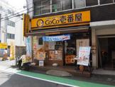 CoCo壱番屋 町田中町店