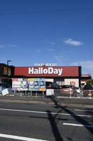 HalloDay(ハローデイ) 足原店の画像1