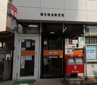 鶴見横堤郵便局の画像1