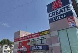 クリエイトSD(エス・ディー) 横浜永田北店の画像1