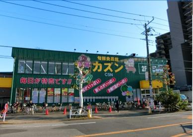旬鮮食品館カズン 平井店の画像1