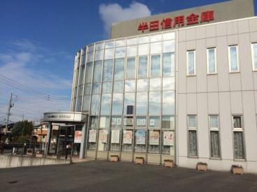 半田信用金庫横須賀支店の画像1