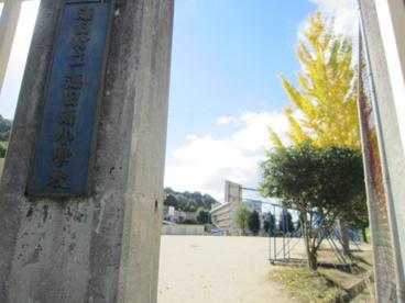 海田町立海田南小学校の画像2