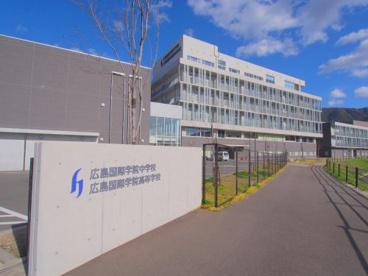 私立広島国際学院中学校の画像1