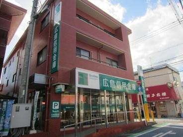 広島信用金庫海田支店海田東出張所の画像1