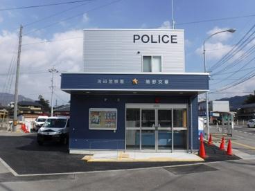 海田警察署 熊野交番の画像1