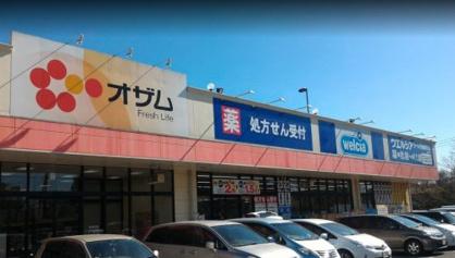 スーパーオザムラーレ青梅新町店の画像1