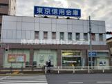 東京信用金庫中村橋支店