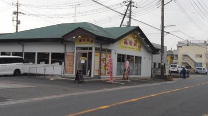 中華料理屋の画像1