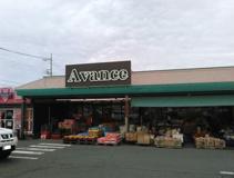 アバンセ群馬町店