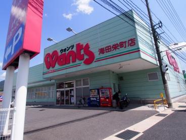 ウォンツ 海田栄町店の画像1