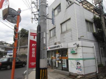 広島船越郵便局の画像3