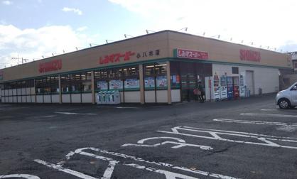 しみずスーパー小八木店の画像1