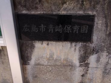 青崎保育園の画像3
