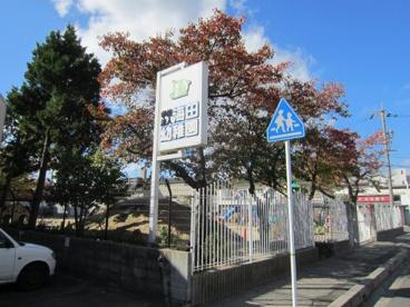 海田保育園の画像1